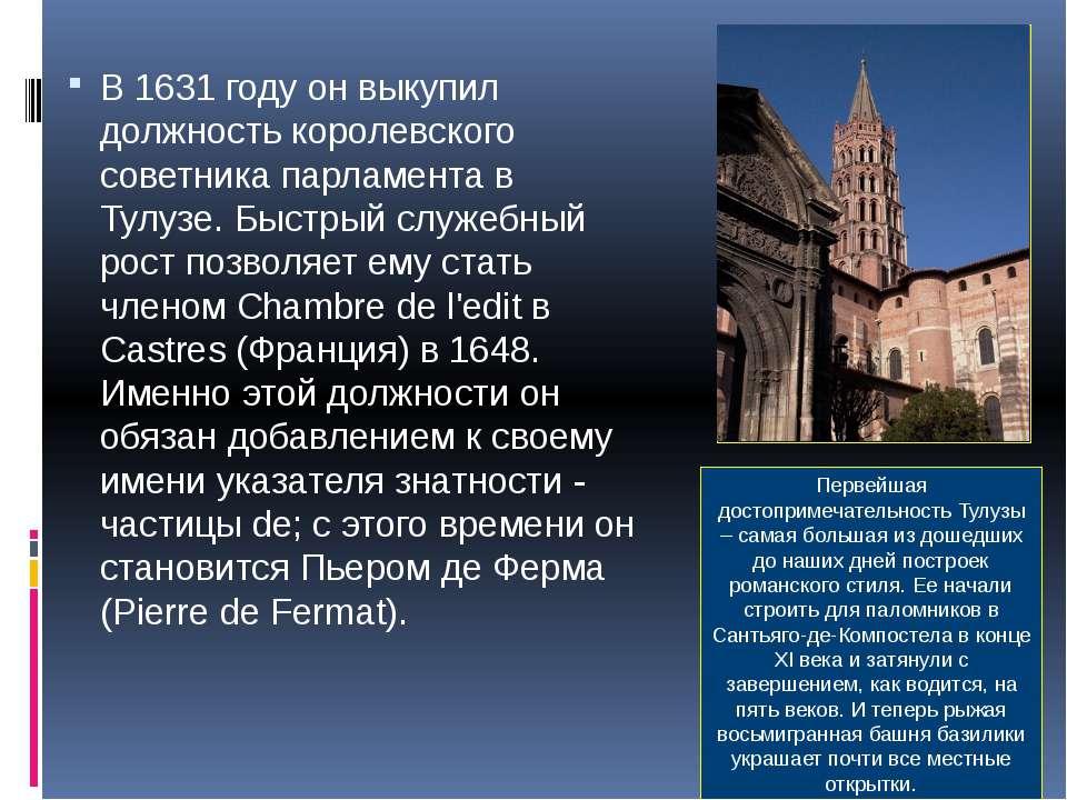 В 1631 году он выкупил должность королевского советника парламента в Тулузе. ...