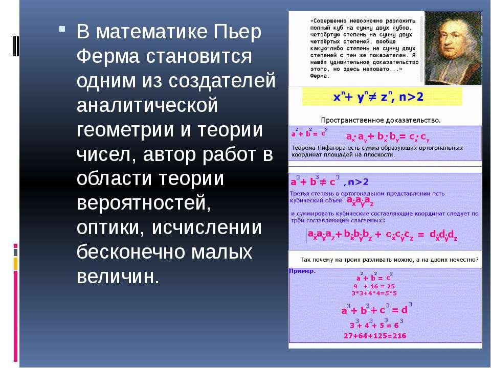 В математике Пьер Ферма становится одним из создателей аналитической геометри...