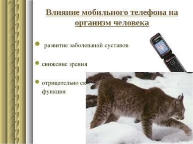 Влияние мобильного телефона на организм человека развитие заболеваний суставо...