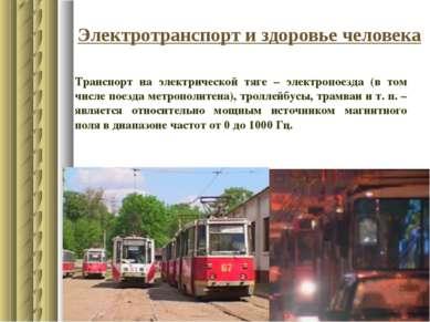 Электротранспорт и здоровье человека Транспорт на электрической тяге – электр...