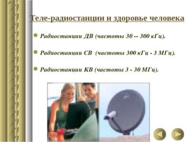 Теле-радиостанции и здоровье человека Радиостанции ДВ (частоты 30 -- 300 кГц)...