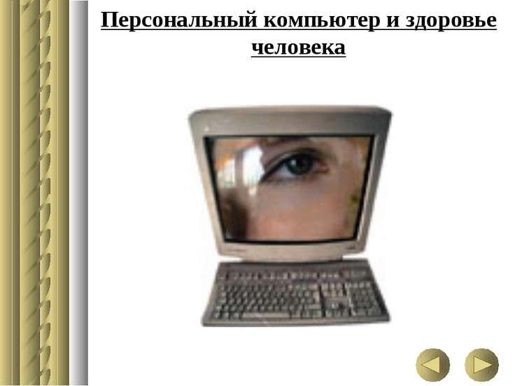 Персональный компьютер и здоровье человека