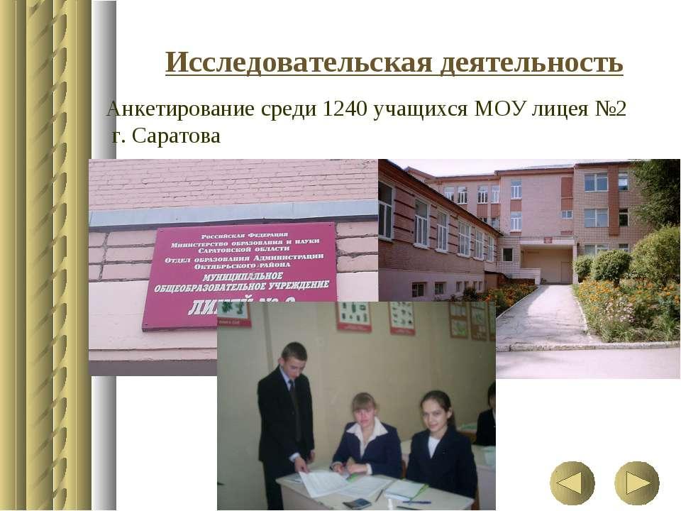 Исследовательская деятельность Анкетирование среди 1240 учащихся МОУ лицея №2...