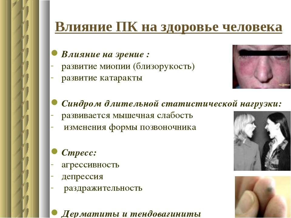 Влияние ПК на здоровье человека Влияние на зрение : развитие миопии (близорук...