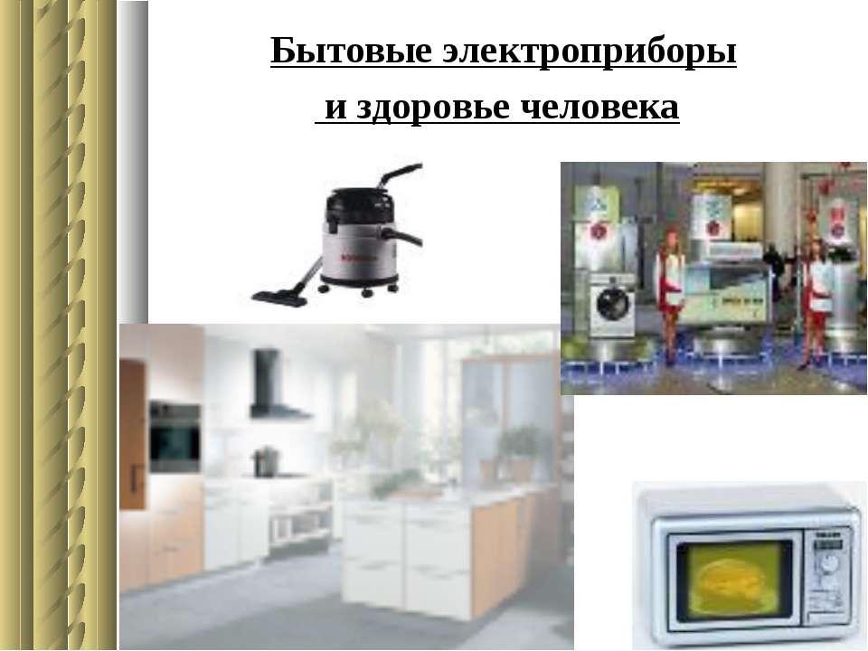 Бытовые электроприборы и здоровье человека