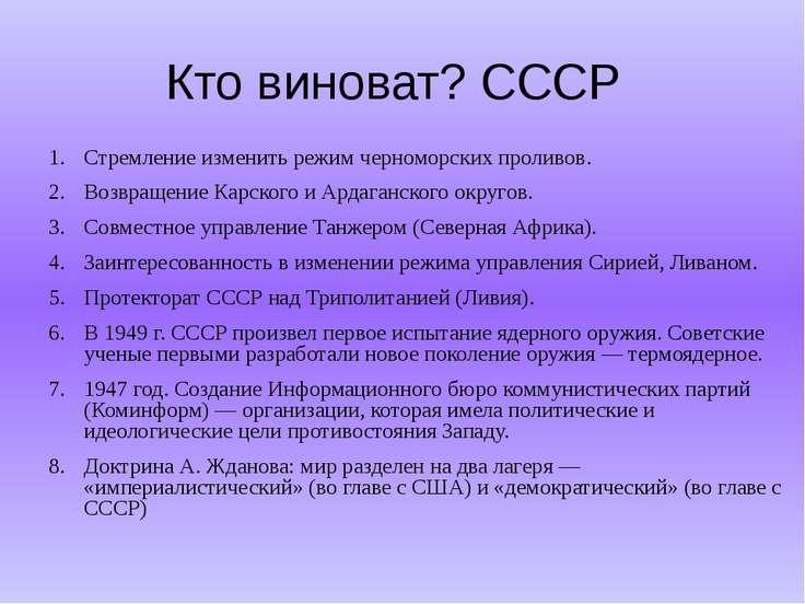 Кто виноват? СССР Стремление изменить режим черноморских проливов. Возвращени...