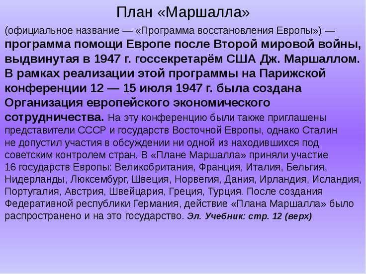 План «Маршалла» (официальное название— «Программа восстановления Европы»)— ...