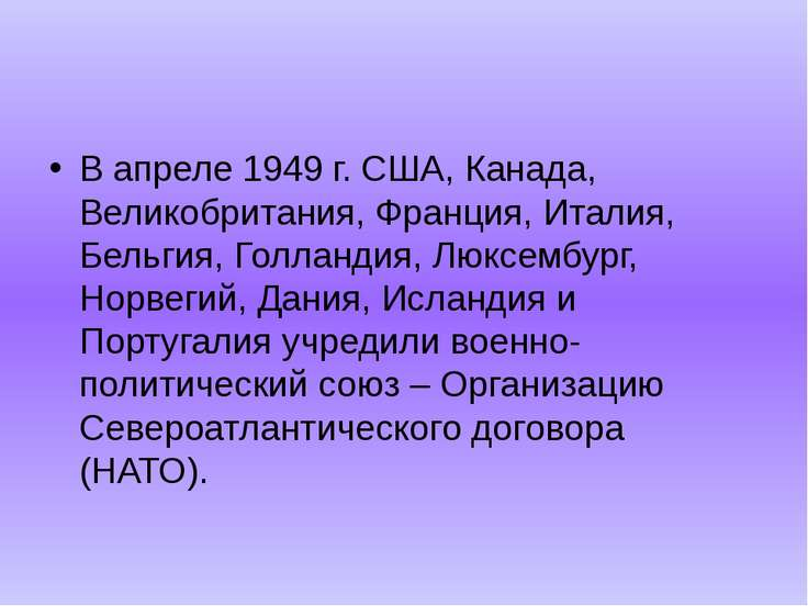 В апреле 1949 г. США, Канада, Великобритания, Франция, Италия, Бельгия, Голла...