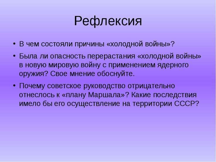 Рефлексия В чем состояли причины «холодной войны»? Была ли опасность перераст...