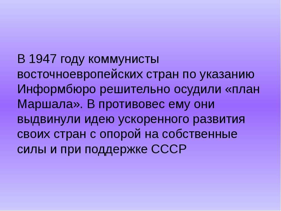 В 1947 году коммунисты восточноевропейских стран по указанию Информбюро решит...
