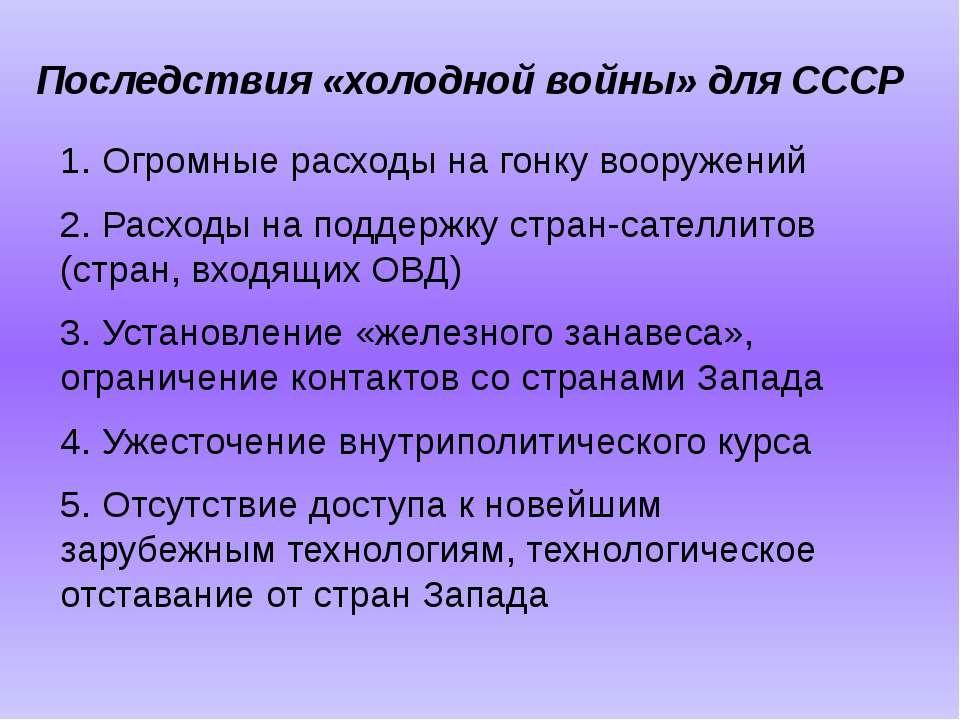 Последствия «холодной войны» для СССР 1. Огромные расходы на гонку вооружений...