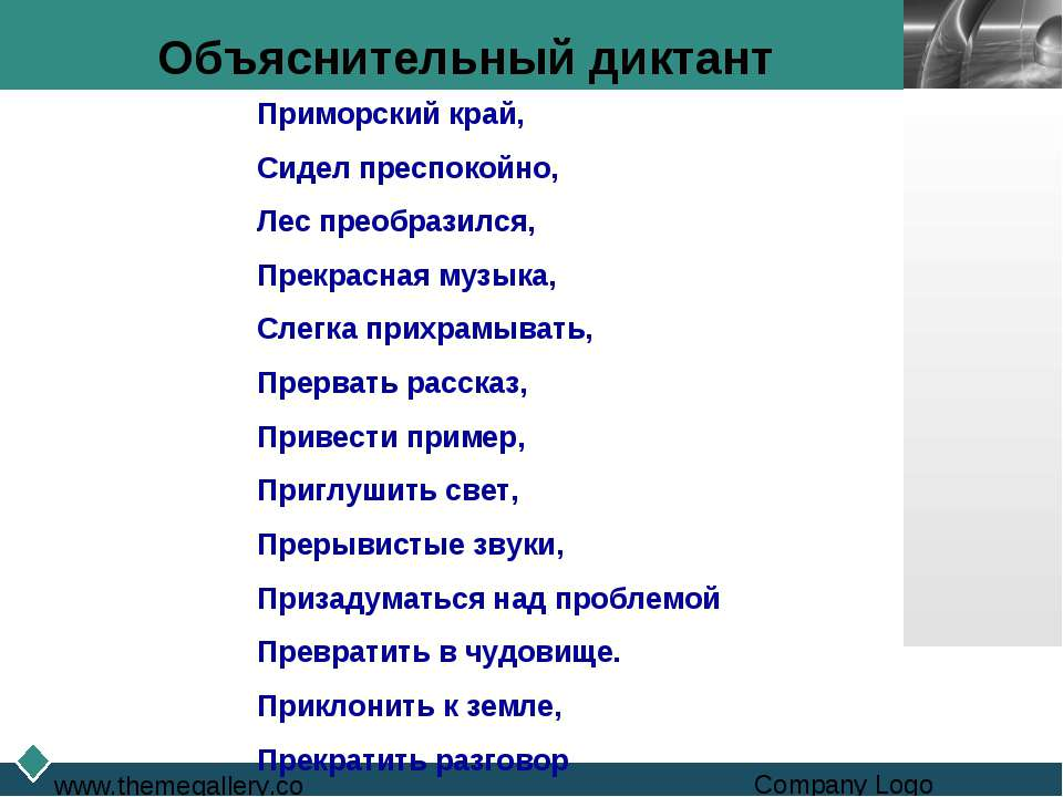Объяснительный диктант Приморский край, Сидел преспокойно, Лес преобразился, ...