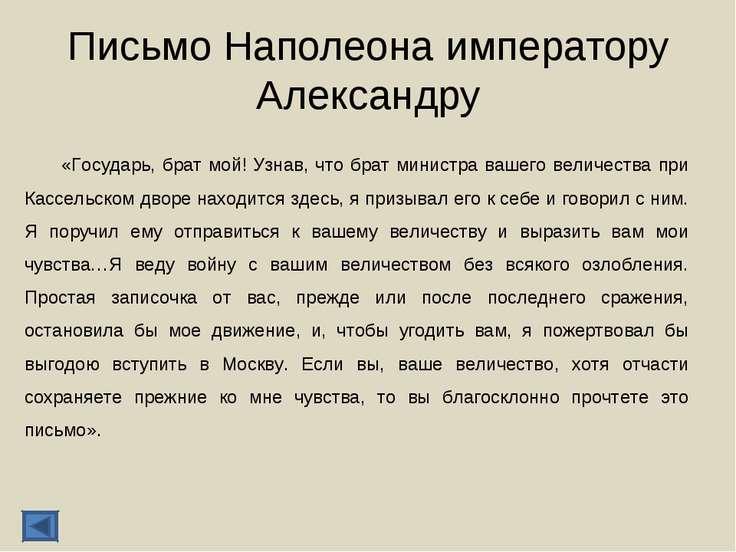 Письмо Наполеона императору Александру «Государь, брат мой! Узнав, что брат м...