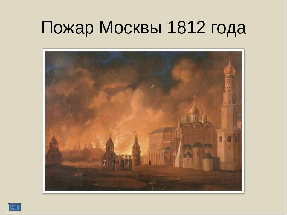 Пожар Москвы 1812 года