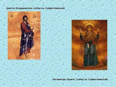 Христос Вседержитель (собор св. Софии Киевской) Богоматерь Оранта (собор св. ...