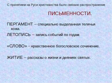 С принятием на Руси христианства было связано распространение ПИСЬМЕННОСТИ. П...