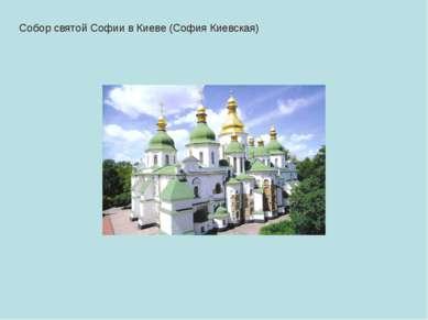 Собор святой Софии в Киеве (София Киевская)