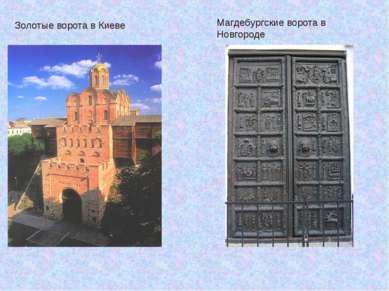 Золотые ворота в Киеве Магдебургские ворота в Новгороде