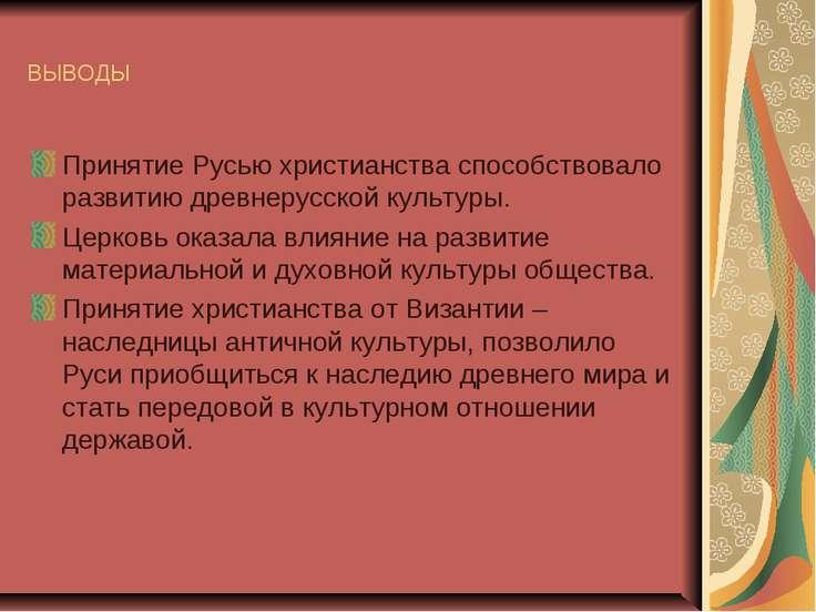 ВЫВОДЫ Принятие Русью христианства способствовало развитию древнерусской куль...