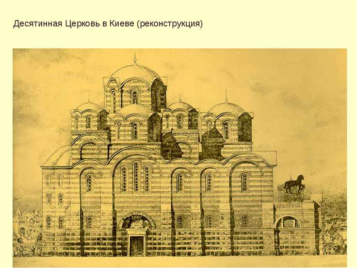 Десятинная Церковь в Киеве (реконструкция)