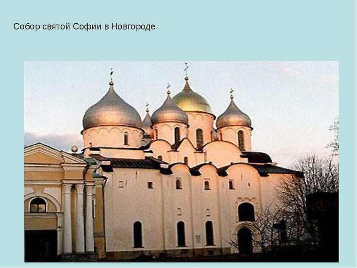 Собор святой Софии в Новгороде.