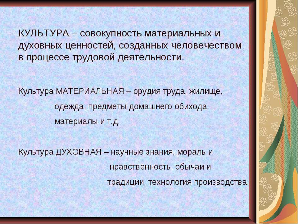 КУЛЬТУРА – совокупность материальных и духовных ценностей, созданных человече...