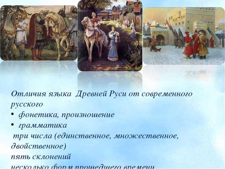Отличия языка Древней Руси от современного русского фонетика, произношение гр...