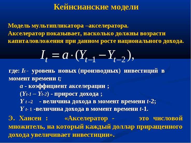 Кейнсианские модели Модель мультипликатора –акселератора. Акселератор показыв...