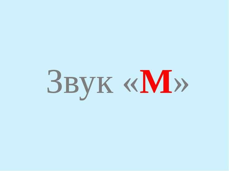 Звук «М»