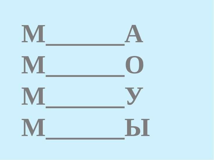 М______А М______О М______У М______Ы