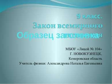 МБОУ «Лицей № 104» Г. НОВОКУЗНЕЦК, Кемеровская область Учитель физики: Алекса...