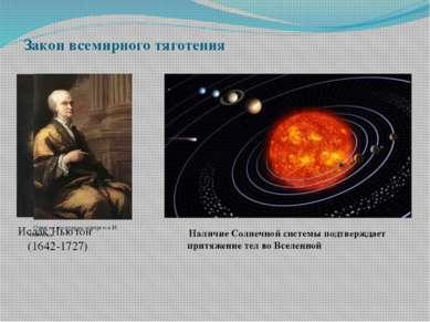 Закон всемирного тяготения Исаак Ньютон (1642-1727) Один из последних портрет...