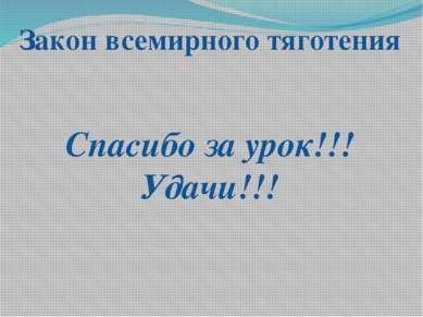 Закон всемирного тяготения Спасибо за урок!!! Удачи!!!