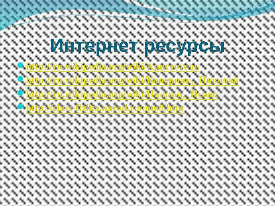 Интернет ресурсы http://ru.wikipedia.org/wiki/Аристотель http://ru.wikipedia....