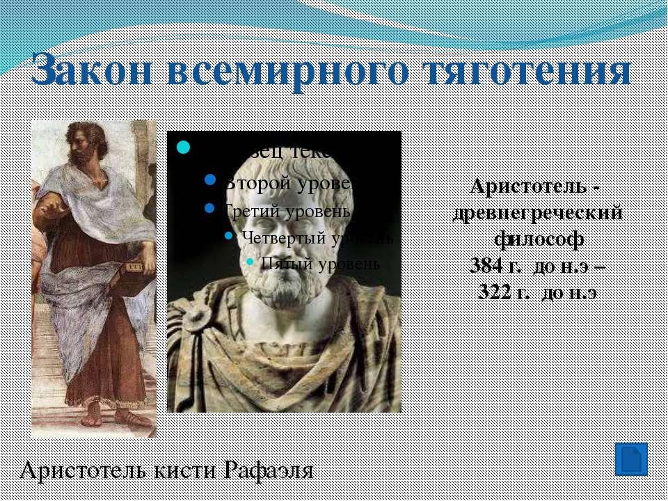Закон всемирного тяготения Аристотель - древнегреческий философ 384 г. до н.э...