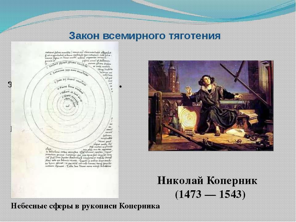 Николай Коперник (1473 — 1543) Закон всемирного тяготения Астроном, математик...
