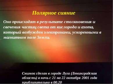 Полярное сияние Оно происходят в результате столкновения и свечения частиц св...