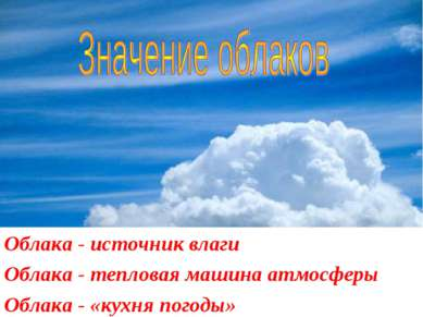 Облака - источник влаги Облака - тепловая машина атмосферы Облака - «кухня по...