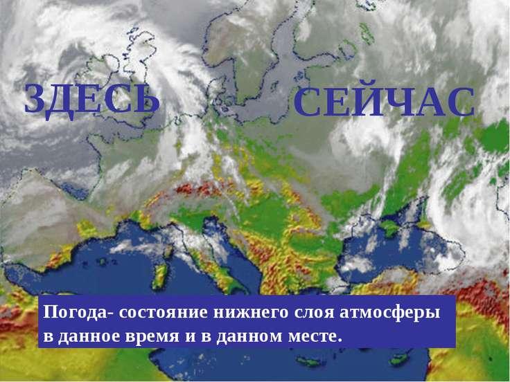 Погода- состояние нижнего слоя атмосферы в данное время и в данном месте. ЗДЕ...