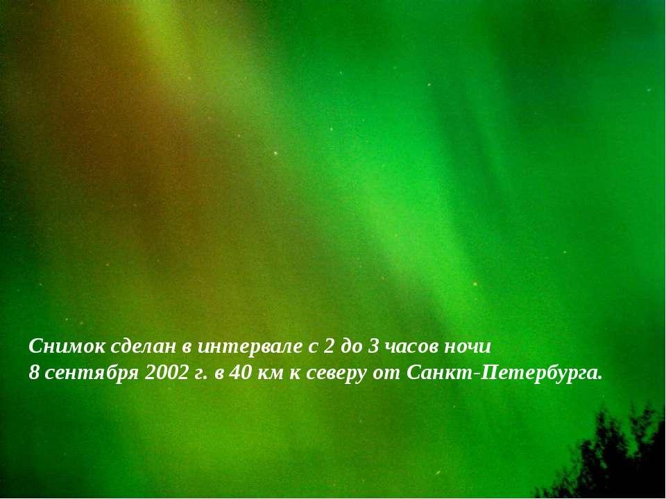Снимок сделан в интервале с 2 до 3 часов ночи 8 сентября 2002 г. в 40 км к се...