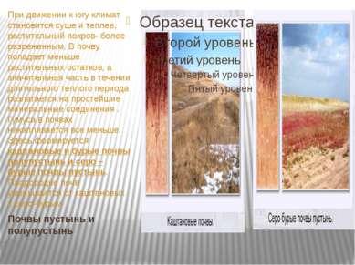 Почвы пустынь и полупустынь При движении к югу климат становится суше и тепле...