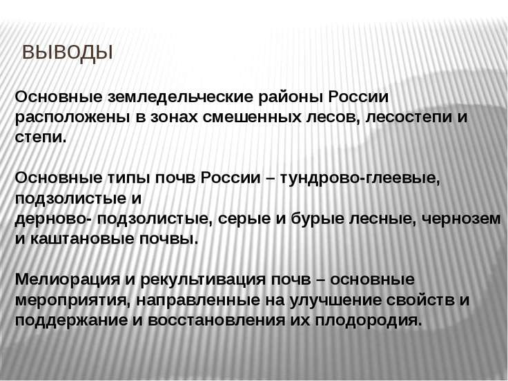 выводы Основные земледельческие районы России расположены в зонах смешенных л...