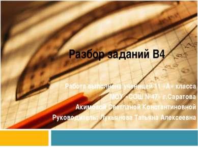 Тренировочная задача В АВС угол С равен 90 ⁰, Sin A 2/20, AC 6√11.Найдите AB ...