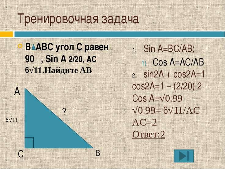 Тренировочная задача В тупоугольном треугольнике ABC AB=BC, CH -высота,AB=15,...