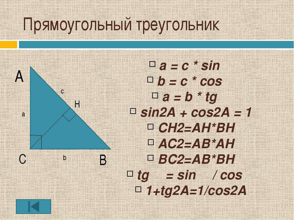 Тупоугольный треугольник ВD-высота sin2A + cos2A = 1 a = с * sin α b = c * co...