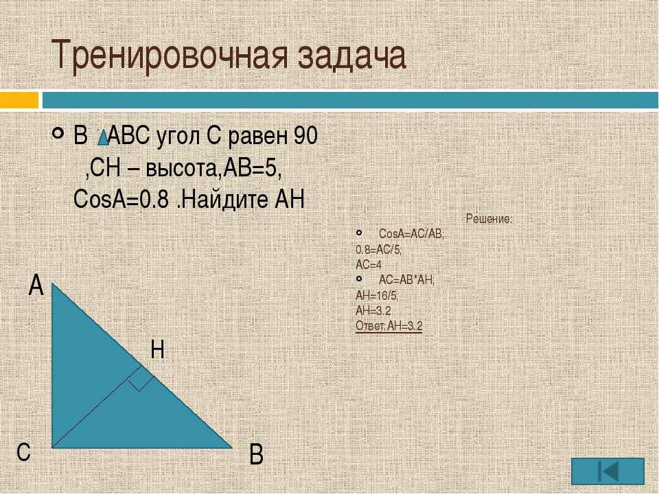 Внешний угол треугольника BCD = A + B sin2A + cos2A = 1 Cos A= Cos( 90 – B)=S...