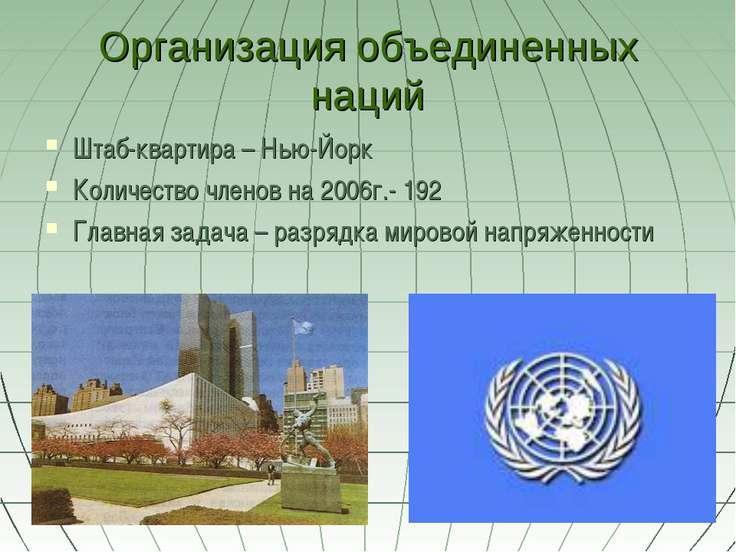 Организация объединенных наций Штаб-квартира – Нью-Йорк Количество членов на ...