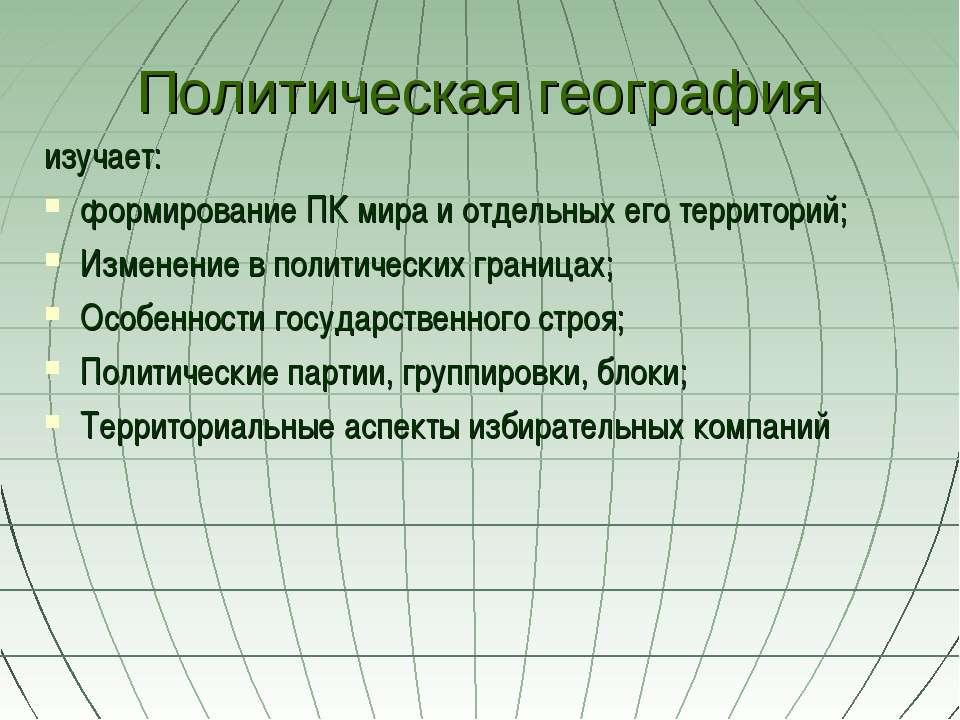 Политическая география изучает: формирование ПК мира и отдельных его территор...