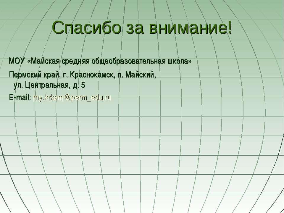 Спасибо за внимание! МОУ «Майская средняя общеобразовательная школа» Пермский...
