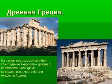 Древняя Греция. На самом высоком холме Афин стоит здание Акрополя – древнего ...
